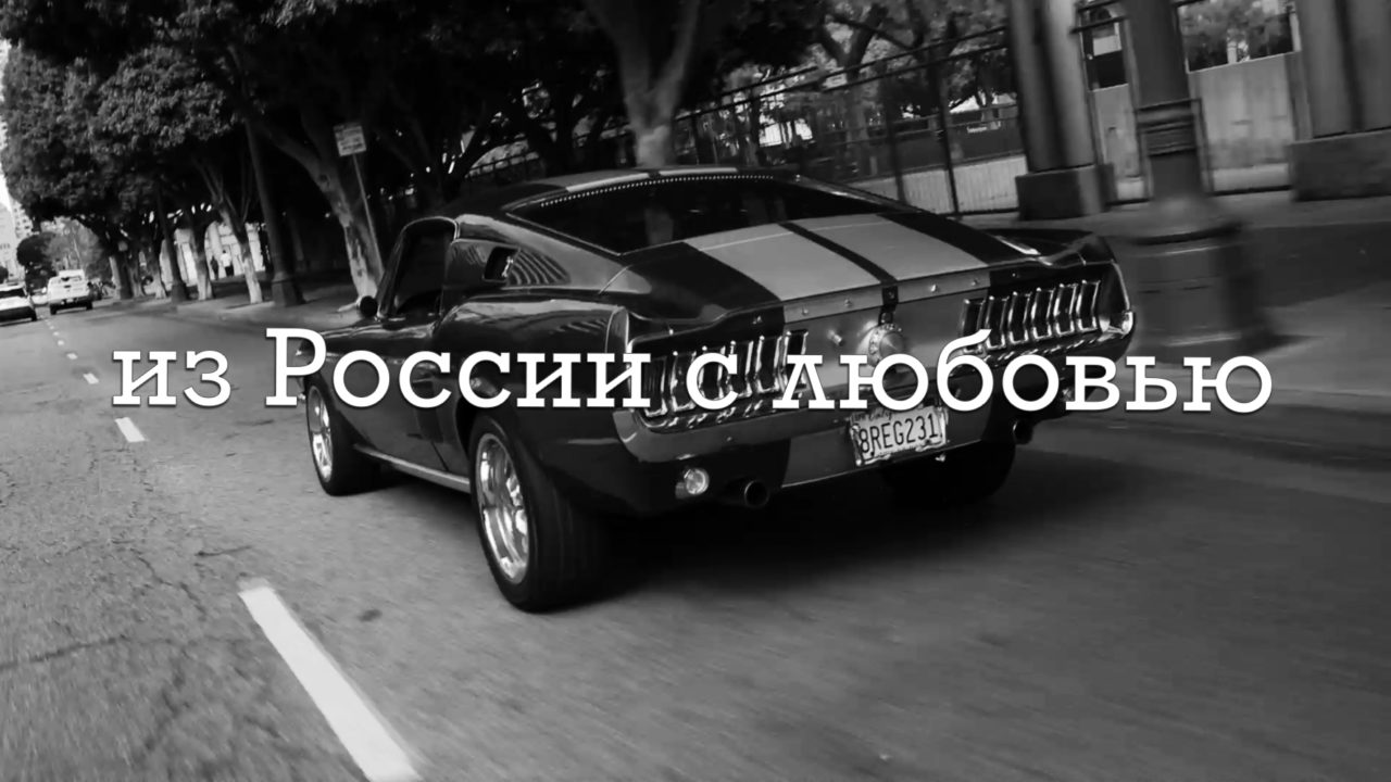 ИЗ РОССИИ С ЛЮБОВЬЮ / FROM RUSSIA WITH LOVE- by ROI